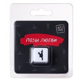 """Игральный кубик """"Позы любви"""""""