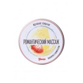 Массажная свеча «Романтический массаж» с ароматом клубники и шампанского - 30 мл.